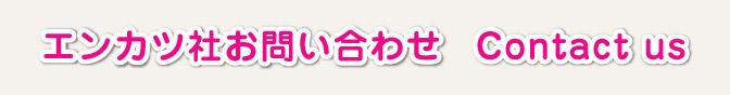 エンカツ社 お問い合わせ  Contact us